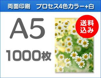A5クリアファイル印刷1000枚(単価48.5円)