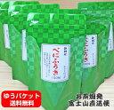 べにふうき茶 ティーバッグ 3g×15個入り5袋セット
