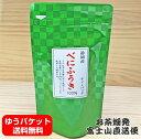 べにふうき茶 緑茶 ティーバッグ 静岡産自園100% べにふうき 3g×15p【当店オススメ】