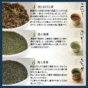 お茶 緑茶【送料無料】人気の6種類の緑茶が入って1...