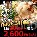 【1日10セット限り】もつ鍋セット ホルモン小腸 2〜3人前...