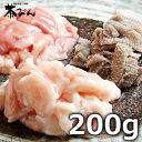 もつ ミックス 200g もつ鍋用 ホルモン・モツ鍋 九州産黒毛和牛未経産牛のみ使用