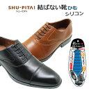シューピタッ 結ばない靴紐 靴ひも 靴紐 革靴用 結ばない ...
