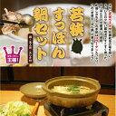 絶品のお祝い鍋【大人のおしゃれ手帖】掲載商品★FBCおじゃまっテレで特集◆送料無料◆ギ