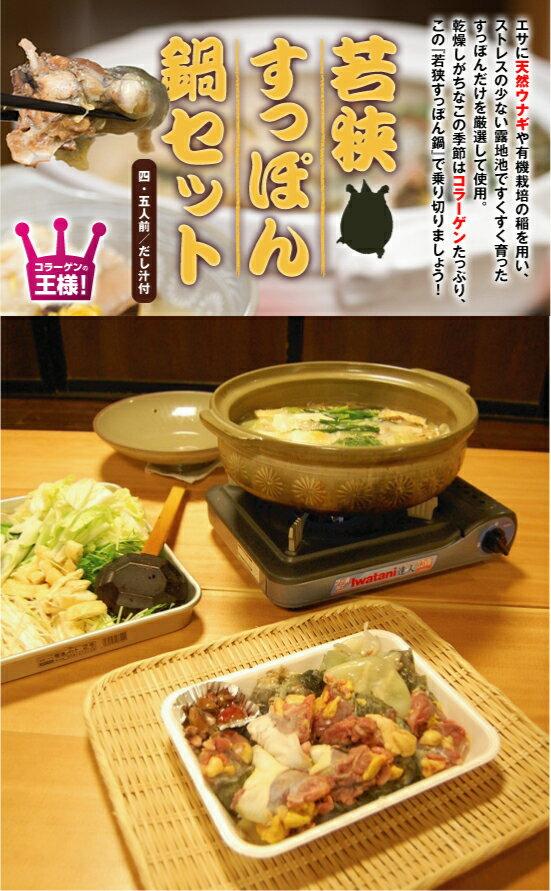 若狭すっぽん鍋セット(4・5人前)