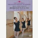【チャコット 公式(chacott)】【DVD】おとなからのバレエ・レッスン バー、センター&ポアント