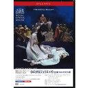 【チャコット 公式(chacott)】【DVD】英国ロイヤルバレエ ロミオとジュリエット