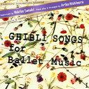 【チャコット 公式(chacott)】【CD】ジブリソングス for バレエミュージック I