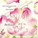 【チャコット 公式(chacott)】【CD】星美和 「MUSIC FOR BALLET CLASS Vol.6」ブリリアント