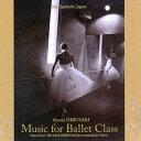 【チャコット公式(chacott)】【CD】蛭崎あゆみ 「Music for Ballet Class」