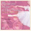 【チャコット 公式(chacott)】【CD】稲葉智子「Musique pour le Cours de Danse Classique」