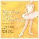 【チャコット 公式(chacott)】【CD】稲葉智子 「Musique pour le Cours de Danse Classique」II〜ジュニア・クラス用〜