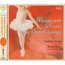 稲葉智子 「Musique pour le Cours de Danse Classique」IV 〜 はじめてのバレエクラス用 〜