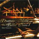 【チャコット 公式(chacott)】【CD】滝澤志野 バレエクラス1 Dramatic Music for Ballet Class1