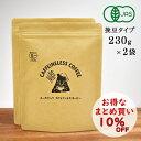 【まとめ買い10%OFF】オーガニックデカフェ(230g×2袋) カフェインレス レギュラーコーヒー 中挽 有機 オーガニック 安心 安全 有機JAS