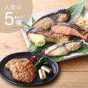 吟醸味噌漬け 人気の5種セット(黒豚・寒鰤・姫鯛・銀