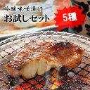 吟醸味噌漬け 人気の5種セット(黒豚・寒鰤・姫鯛・銀鮭・本鰆...