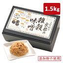 雑穀味噌(1.5kg)