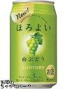 サントリー ほろよい 白ぶどう 350ml×1ケース(24本) ■3箱まで1個口発送可