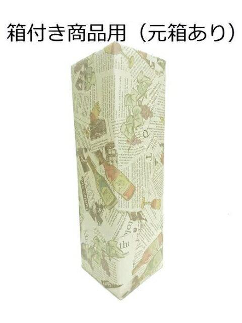 包装紙で包装 【箱付き商品用】