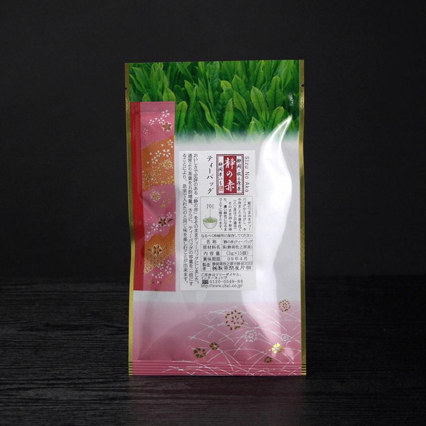 """新茶濃い緑茶ティーバッグ(湯飲み用)「静の赤」3g×15個入3袋セット""""送料無料""""プレミアムひとり用"""