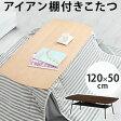 こたつ テーブル 木製 デスク アイアン 棚付きデスク センターテーブル ローテーブル 120 幅 家具調こたつ 長方形 コタツ 座卓 リビングテーブル ワンルーム 一人暮らし こたつ机 棚 ラック コーヒーテーブル 机 低め 木製テーブル おしゃれ