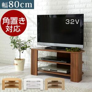 テレビ台 コーナー 三角 木製 コンパクト ウォールナ