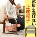 正座いす 正座椅子 シンプル 座椅子 座イス ローチェア 座敷用椅子 アジアン 和室 和風 木製 正座補助 1人掛け ギフト座敷用椅子 らくらく