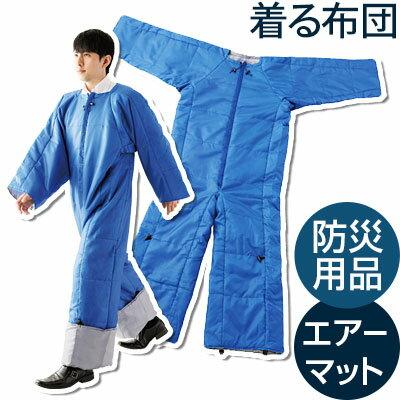 歩ける寝袋 防災グッズ 着る布団