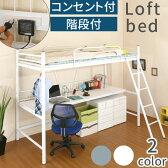 ロフトベッド 机付き 2段ベッド 階段