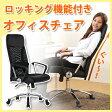デスクチェア 肘付き椅子 オフィスチェアー 高機能チェア ロッキングチェア パソコンチェア PCチェアー チェアー 椅子 いす イス チェア 学習チェアー 昇降機能 回転 メッシュ キャスター付き 肘掛け 父の日 おしゃれ