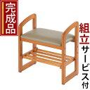 木製チェア 高齢者 高座 椅子 肘掛け パーソナルチェア 1...