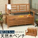 ガーデン ベンチ bench チェア 木製 イス 椅子 物置き ウッド chair ウッドストッカー 天然木製 収納庫 ガーデニング用品 ガーデンファニチャー 杉 スギ 屋外 おしゃれ 大