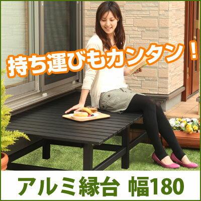 縁台 アルミ ガーデンベンチ 長椅子 椅子 ベンチ アルミ縁台 ステップ 踏み台 ガーデン…...:chair-bon:10022330