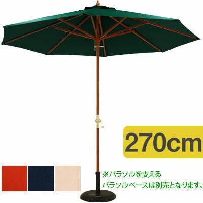 ガーデンパラソル 270 木製 バルコニー テーブル ガーデニング キャンプ 日傘 リゾー…...:chair-bon:10006637