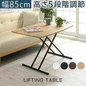 テーブル 昇降式 昇降式テーブル 机 デスク コーヒーテーブル ダイニングテーブル リビングテーブル サイドテーブル 木製 ホワイト 白 ブラウン ブラック 黒 おしゃれ あす楽対応