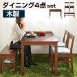 【お得なクーポン発行中】 マルチテーブル ダイニングテーブル 4点セット テーブル チェア ベンチ 長椅子 セット 木製 ウォールナット 天板 天然木 机 食卓 リビング ダイニング おしゃれ チェア2脚+ベンチ
