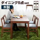 【90日保証付き】マルチテーブル ダイニングテーブル 5点セット ハイテーブル テーブル チェア 椅子 木 木製 机 木製家具 食卓ダイニングテーブルセット アマロ〔チェア4脚〕