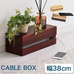ケーブルケーステーブルタップ収納・ケーブル収納・ケーブルボックス