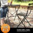 ガーデンテーブル チェア チェアー テーブル 折り畳み カフェテーブル ガーデンファニチャー 庭 ガーデニングチェア ガーデニングテーブル ウッドデッキ 丸い 円形 ブラウン おしゃれ ガーデンカフェタイプ