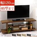 木製テレビ台 オーント テレビボード TVボード