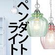 【ポイント10倍】 照明器具 照明 ライト プリンセス 姫系 天井照明 ガラス シェード 吊り下げ ハンギング ピンク グリーン LT-4897CONNY 送料無料 おしゃれ