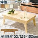 \ クーポンで2,356円引き /伸縮 ローテーブル 座卓 伸張 式 テーブル 木製 伸縮式テーブル 伸縮テーブル 座卓テーブル ダイニングテーブル伸縮ローテーブル アシュリー