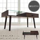 リビングテーブル ガラス製 木製 引き出し 収納 棚つき 脚 ディスプレイ ローテーブル センターテーブル コーヒーテーブル テーブル つくえ 机 デザイナーズ ブラウン おしゃれ あす楽対応