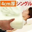 ベッドパッド 寝具 低反発マットレス シングルサイズ 折りたたみ ウレタン 快眠 敷きパッド 綿100% 収納ケース付き ベージュ 敷き布団 癒し 40mm 厚 おしゃれ 4cm厚 シングル