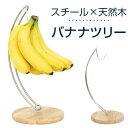 バナナスタンド 送料無料 ばなな バナナ 掛ける 吊るす キッチン 雑貨 台所 食卓上 バナナ
