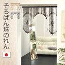 暖簾 ノレン アジアン 和風 カジュアル 日本製 国産 洋風 間仕切り ブラウン ベージュ すだれ 木製 手作り 昭和 レトロ 玉のれん おしゃれ