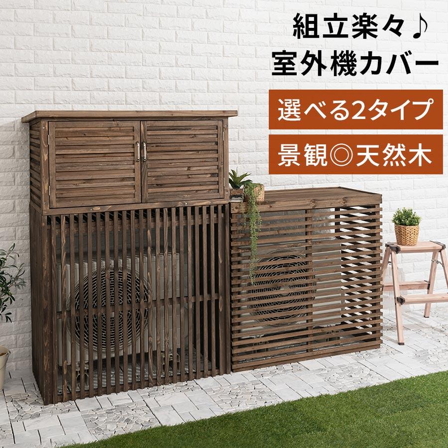 室外機 棚 ガーデンラック フラワーラック エアコン室外機カバー 木製エアコンカバー プラ…...:chair-bon:10016125