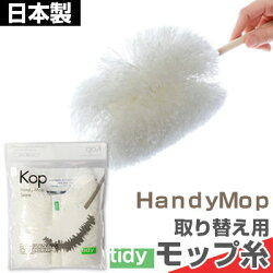 掃除用品・ハンドモップ・モップ・ほこり取り・はたき・掃除用具・ハンディモップ・スペアモップ糸