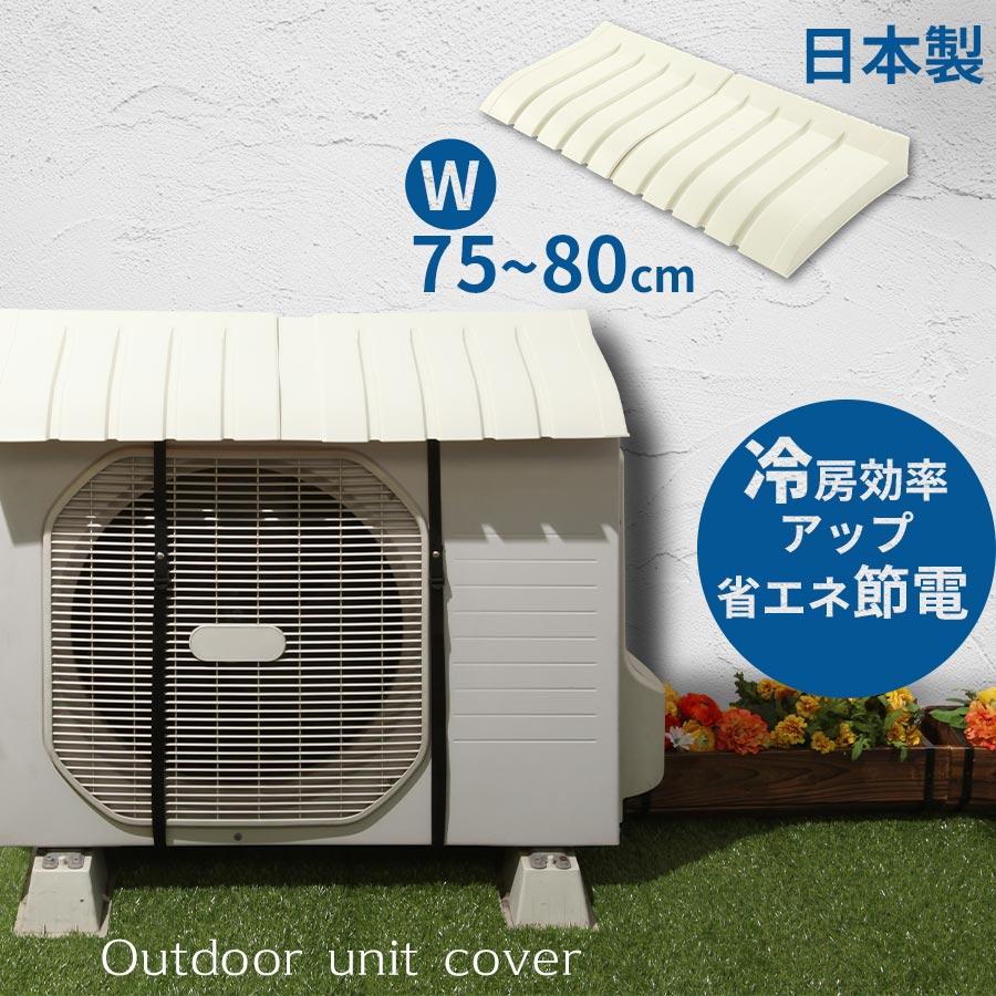エアコン室外機用カバー i-235 室外機カバー 幅約75〜80cm 伸縮 国産 取付バン…...:chair-bon:10028432